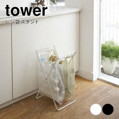 山崎実業 tower レジ袋スタンド タワー 6340 6341