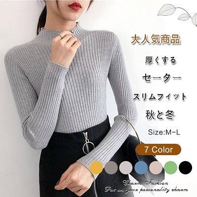 秋冬の新しいタイプのおしゃれニット タートルネックのセーター女性 タイトなボトミングシャツ