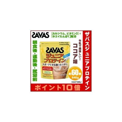 SAVAS ザバス ジュニアプロテイン ココア味(約60食分・840g) CT1024 32475MJ