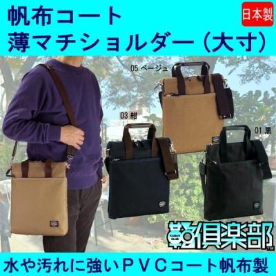 ショルダーバッグ メンズ 斜めがけ 縦型 手提げバッグ 手提げかばん 通勤 男性 鞄 A5 日本製 ANDY HAWARD 26489