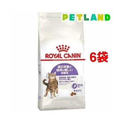 ロイヤルカナン FHN ステアライズド アペタイト コントロール ( 2Kg*6コセット )/ ロイヤルカナン(ROYAL CANIN) ( キャットフード )