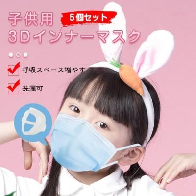 子供サイズ3dインナーマスク5枚組(日本語説明書付き)化粧崩れ防止、マスクブラケット、インナーサポートブラケット子供サイズ