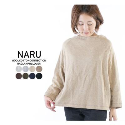 NARU ナル ウール綿接結ラグランプルオーバー 635040 【特別価格】