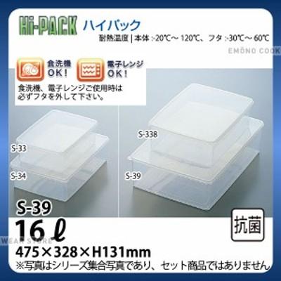 抗菌ハイパック ジャンボ角型 S-39_タッパー 保存容器 プラスチック シール容器 シールストッカー e0116-02-009 _ AB3448