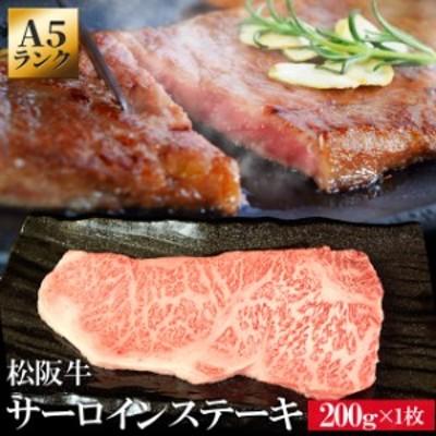 松阪牛 サーロイン ステーキ 200g×1枚 牛肉 和牛 A5ランク厳選 の松阪肉 お歳暮 ギフト