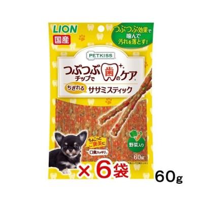 ライオン PETKISS つぶつぶチップ入りささみスティック 野菜入り 60g×6袋