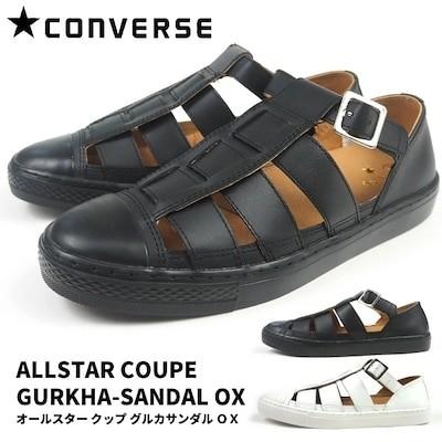 コンバース CONVERSE グルカサンダル ALLSTAR COUPE GURKHA-SANDAL OX オールスター クップ グルカサンダル OX メンズ レディース 亀サンダル