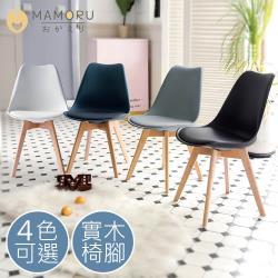 《MAMORU》北歐風鬱金香實木餐椅(柔軟椅墊/化妝椅/休閒椅/網紅椅)