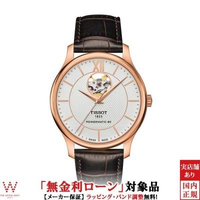 無金利ローン可 ティソ 腕時計 TISSOT トラディション オートマティック オープンハート T0639073603800 メンズ ブランド 時計