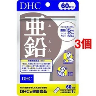 DHC 亜鉛 60日分 (60粒*3コセット)
