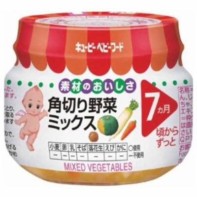 キューピー 離乳食・ベビーフード キューピー角切り野菜ミックス 70g 7ヶ月頃から〔離乳食・ベビーフード 〕