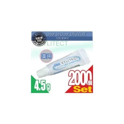ホテルアメニティ 業務用歯磨き粉(歯みがき粉)(toothpaste) 薬用キシリテクト (XYLITECT)4.5g x2000個セット (安心の1個ずつの個包装タイプです)※当日出荷