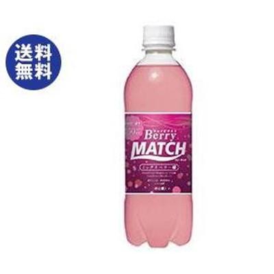 送料無料 大塚食品 Berry MATCH(ベリーマッチ) 500mlペットボトル×24本入