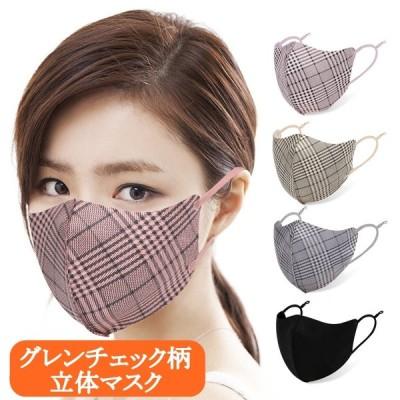 【翌日出荷】グレンチェックマスク1枚 おしゃれマスク 洗える 立体加工 男女兼用 サイズ調整可能 ファッションマスク 繰り返し使える 送料無料