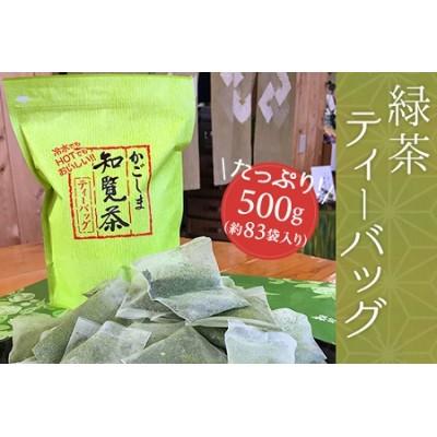 091-02 知覧緑茶ティーバッグ500g×2本