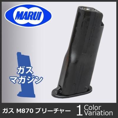 MARUI(東京マルイ) ガスショットガン M870ブリーチャー用スペアガスタンク G-39