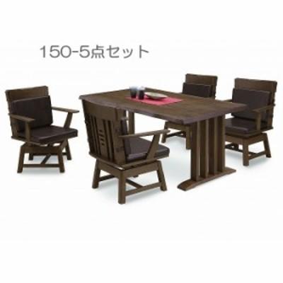 和 和風 ダイニング150-5点セット 4人用 大和 ダイニングテーブルセット 4人掛け