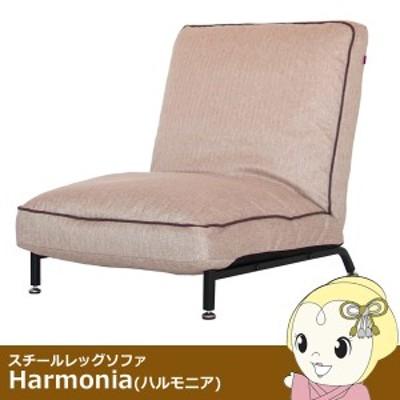 【メーカー直送】ヤマソロ 【Harmonia】 ハルモニア スチールレッグソファ BE YAMA-83-855