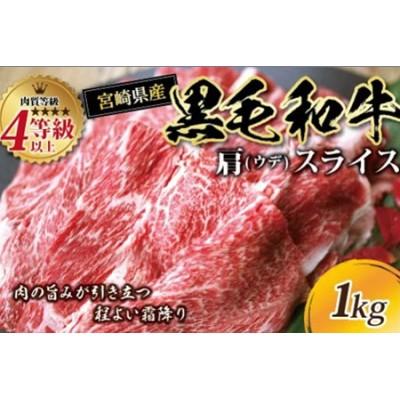 Ab42-R34 黒毛和牛肩(ウデ)スライス肉1kg&粗挽きウインナー180gセット《合計1.1kg以上》都農町加工品【令和3年4月配送分】
