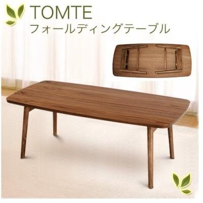 テーブル フォールディング 幅105cm 木製 ブラウン リビングテーブル 折りたたみ