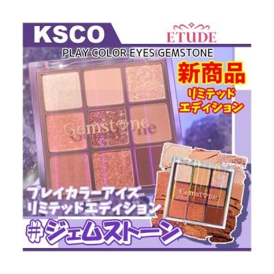 etude エチュード ハウス リミテッドエディション プレイカラーアイズ ジェムストーン 0.8g×9色 アイシャドウパレット グリッター 韓国コスメ 正規品