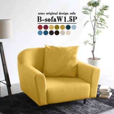 ソファ ソファー 1人掛け コンパクト レトロソファ ダイニング カフェ風 北欧 おしゃれ 日本製 ワイド B-sofa W 1.5P