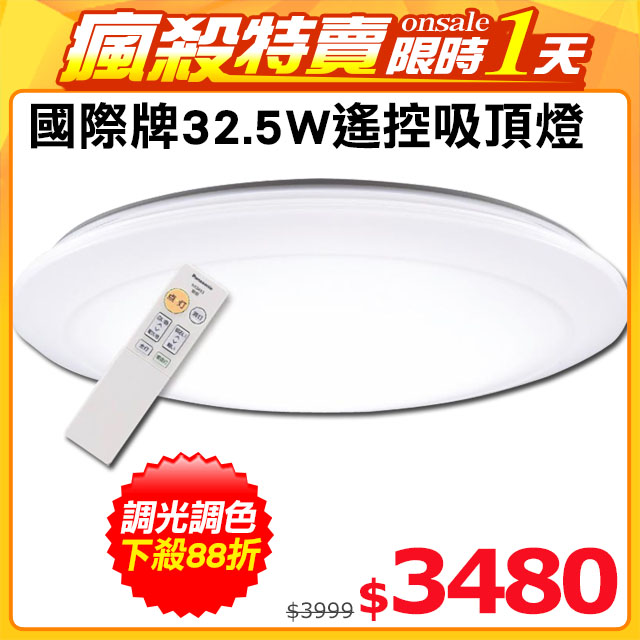 【Panasonic 國際牌】33W 吸頂燈 簡約經典白 LED LGC31102A09 無框