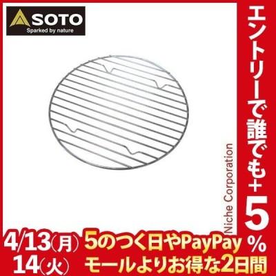 ソト SOTO ダッチオーブン底網 10インチ ST-910NT アウトドア クッカー 鍋