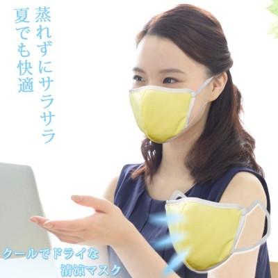 クールでドライな清涼マスク 「普通郵便送料無料」/ 夏 暑い マスク ドライ 蒸れ 快適 サラサラ 清涼 クールモーション 吸水速乾 防臭加工 繰り返し 二層 日本製