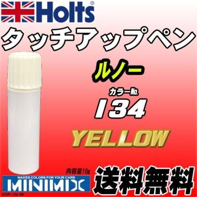 タッチアップペン ルノー I34 YELLOW Holts MINIMIX