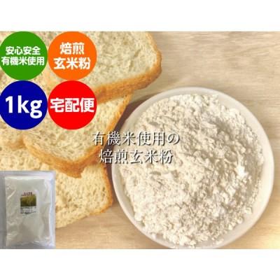 無農薬 米粉 有機栽培 安全安心 コシヒカリ  『焙煎』玄米粉 1kg 宅配便(送料別)米粉
