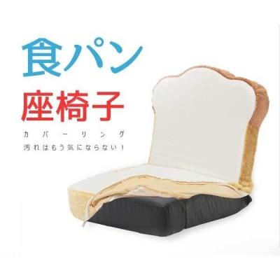カバーリング パン座椅子 カバーリング トースト座椅子 14段階 リクライニンング