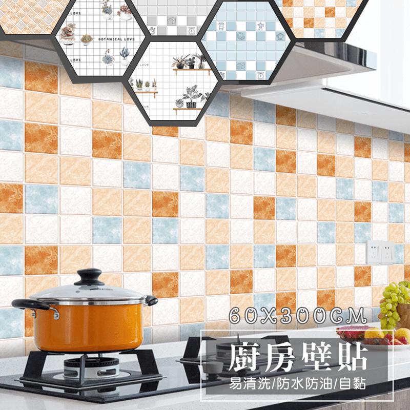 特大耐熱防油防水防汙廚房壁貼
