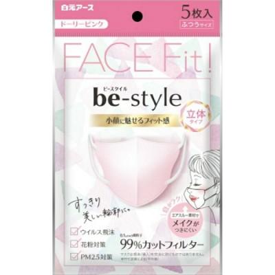 【個数制限なし】 be-style ビースタイル ドーリーピンク  ビースタイル 立体タイプ マスク ふつうサイズ  5枚入 白元アース
