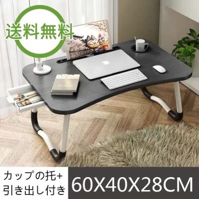 ローテーブル ラップトップテーブル 大容量表面 ピクニック 軽量折り畳みテーブル 凹溝付き ブラック