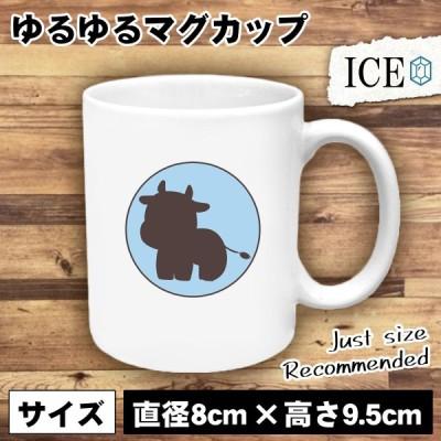 ウシ シルエット おもしろ マグカップ コップ 陶器 可愛い かわいい 白 シンプル かわいい カッコイイ シュール 面白い ジョーク ゆるい プレゼント プレゼント
