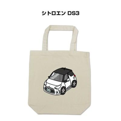 MKJP トートバッグ エコバッグ 車好き プレゼント 車 メンズ 男性 かっこいい 外車 シトロエン DS3 ゆうパケット送料無料