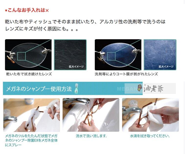 眼鏡 鏡片專用 中性清潔劑 眼鏡清洗液 超除菌型 去除皮脂污垢 肉眼看不到的雜菌 soft99 油老爺快速出貨