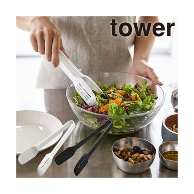 調理器具 山崎実業 タワー Tower シリコーンスプーントング 5193、5194 キッチン用品
