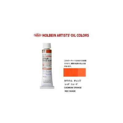 ホルベイン油絵具6号(20ml) H010 カドオレンジレッドシェード