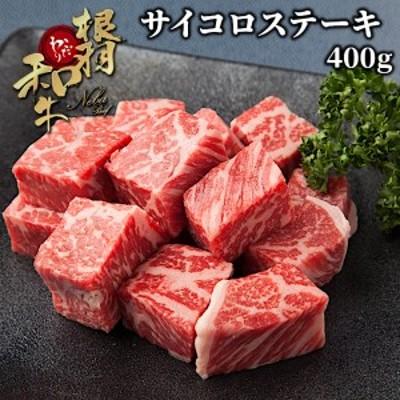 根羽こだわり和牛 サイコロステーキ400g サーロイン リブロース カタロースを贅沢にカット!