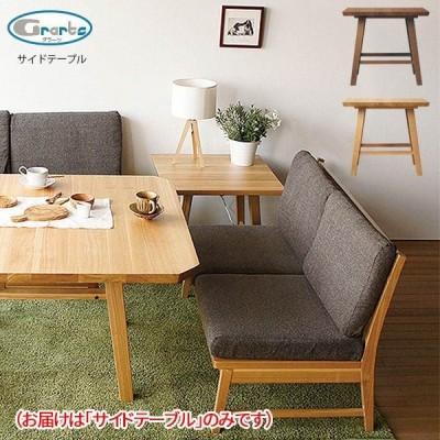 グラーツ コーナーテーブル60 サイドテーブル ナイトテーブル カフェテーブル ソファ用テーブル おしゃれ オシャレ 激安 安い お洒落