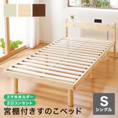 スマホホルダー付き すのこベッド シングル コンセント付き 天然木 高さ調整 棚付き 宮付き フレームのみ 北欧 宮付きすのこベッド ベッ