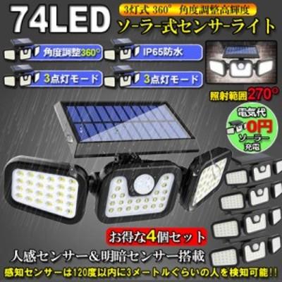 4個セット 3灯式 74LED ソーラー式 センサーライト 360°角度調整可能 ソーラーライト 屋外 ソーラーライト 高輝度  IP65防水 自動点灯消