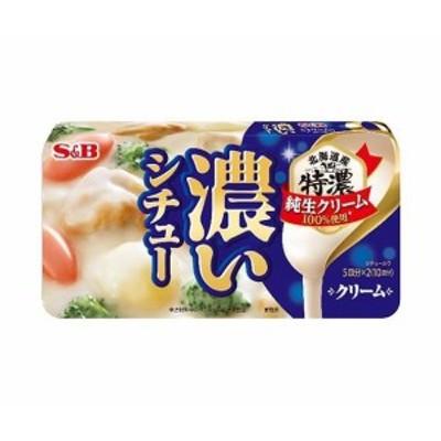 送料無料 エスビー食品 S&B 濃いシチュー クリーム 168g×10個入