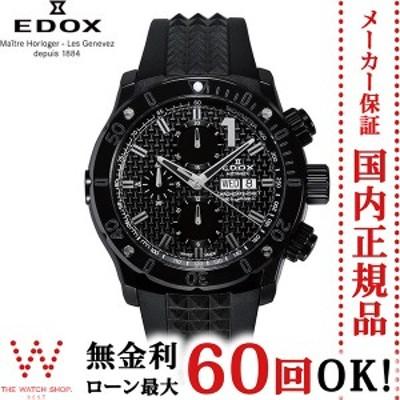 無金利ローン可 エドックス EDOX クロノオフショア1 クロノグラフオートマチック 01122-37N1-NIN1-S メンズ 腕時計