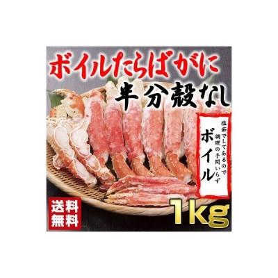 かに カニ 蟹 ボイル たらば タラバガニ タラバ たらばがに ハーフ ポーション 1kg お歳暮 ギフト