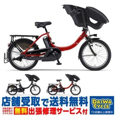 ((店舗受取限定)) PAS Kiss mini un 20インチ PA20KXL 2020年 / ヤマハ 電動自転車