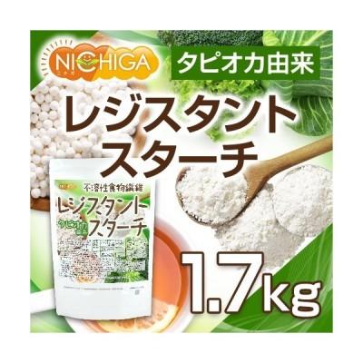 レジスタントスターチ 1.7kg(計量スプーン付) タピオカ由来 不溶性食物繊維 [02] NICHIGA(ニチガ)