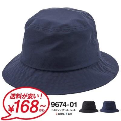 帽子 バケットハット メンズ レディース UnitedAthle ユナイテッドアスレ ナイロンバケットハット フリーサイズ  お揃い 9674-01 通販3